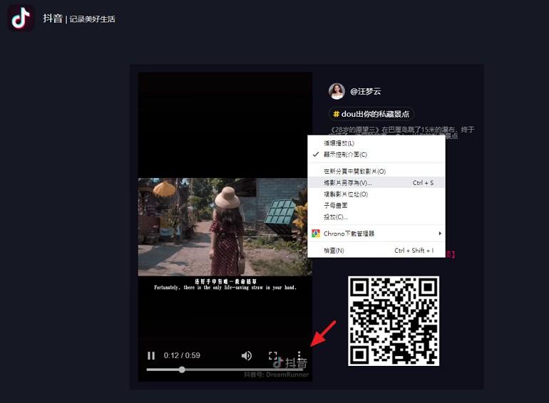 如何將 TikTok 抖音影片下載儲存#電腦網頁 & 手機版教學