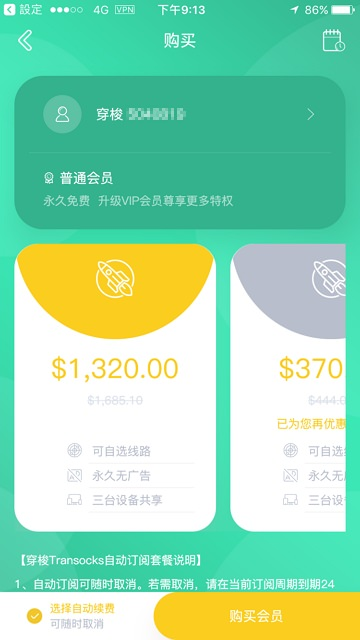 穿梭 Transocks 免費逆翻牆中國電腦手機 APK / iOS 下載教學