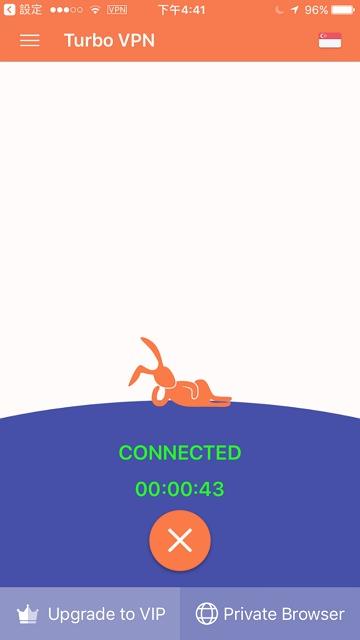 Turbo VPN 免費無限流量連線速度快手機跳板跨區 App 下載