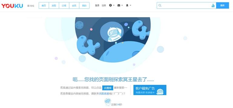 Unblock Youku 中國影片地區限制無法觀看擴充下載及教學