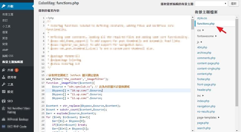 WordPress 免裝 Jetpack 外掛使用 Photon CDN 圖床加速教學