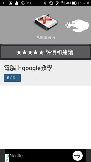 取得免費 Shadowsocks VPN 跳板連線帳號密碼電腦手機適用