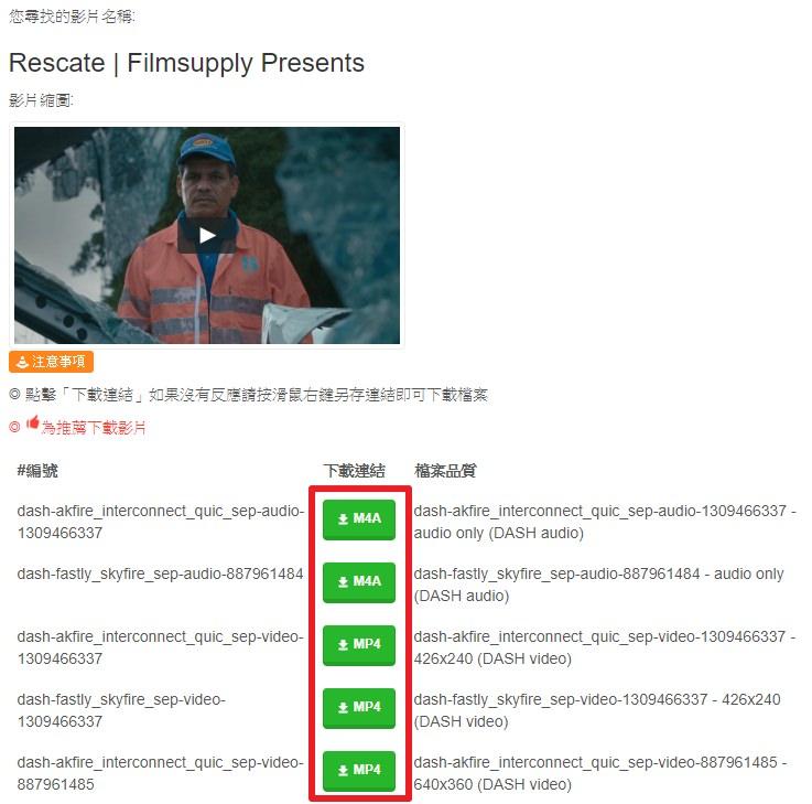 如何一键下载 Vimeo 影片档案教学#适用密码私人页面