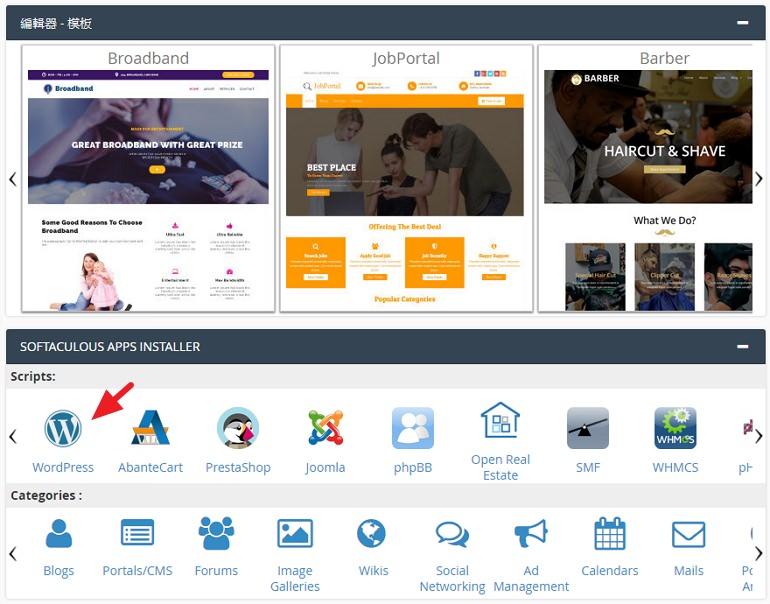 網易資訊 – 台灣老牌主機商#採用 LiteSpeed 技術優化 WP 速度