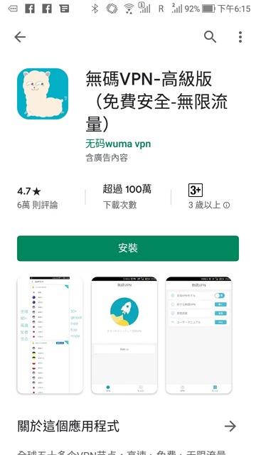 無碼VPN 輕量+高級版#英美日韓多國不限流量安卓 App 下載