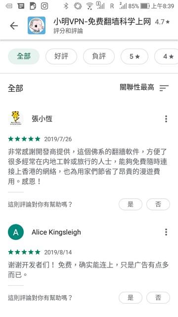 小明VPN – 一鍵免費翻牆科學上網 Android 手機 App 下載