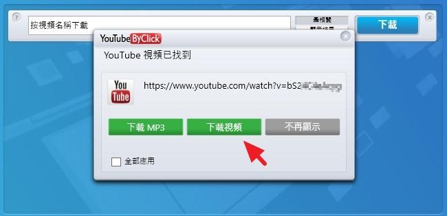 YouTube Live 直播影片下載教學#音樂遊戲實況均適用
