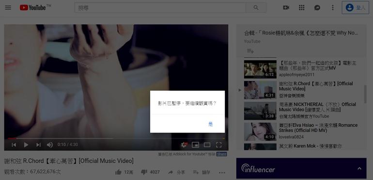 YouTube 影片已暫停,要繼續觀賞嗎之無法自動播放解決教學文
