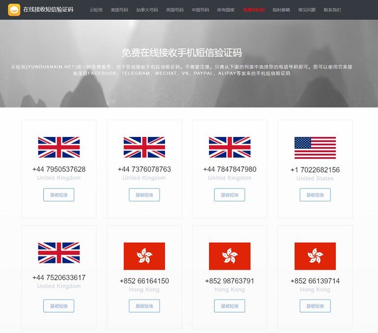 雲短信之免費中國大陸/香港共 16 個國家簡訊驗證碼代收服務