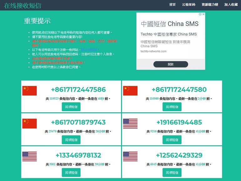 免費接碼之中國大陸/美國短信簡訊驗證碼代接收網路服務