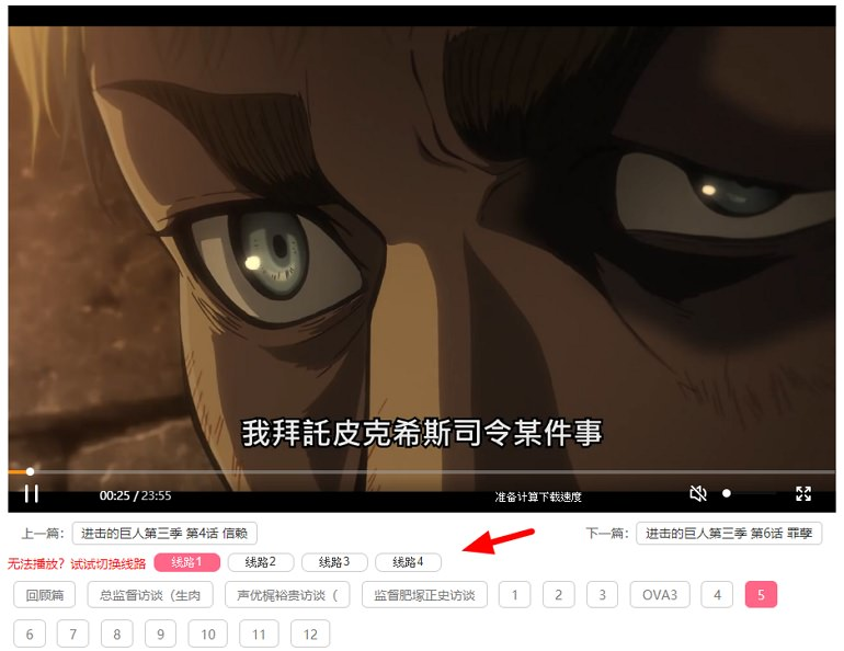 嘀哩嘀哩 dilidili 超人氣動畫多線路線上看網站