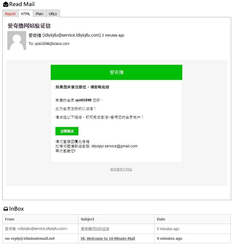 愛奇擼 iDIY 網頁風格致敬知名平台支援 App 老司機線上看