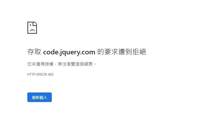 jQuery CDN 掛掉改用其他或本地端檔案 JavaScript 語法教學