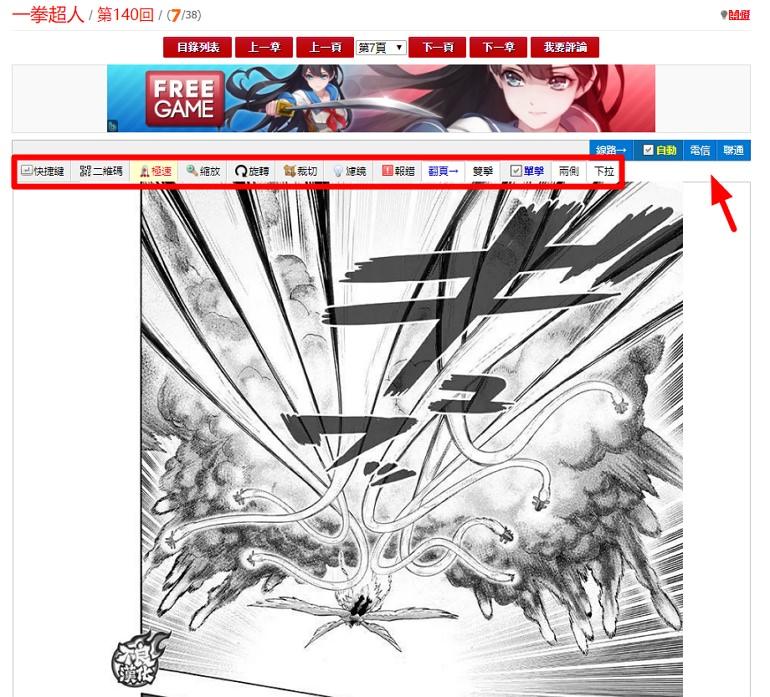 """""""看漫画""""更新速度快/线路多电脑手机线上漫画网站"""