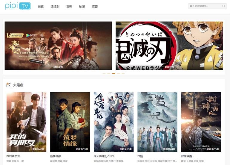 屁屁TV – 动画/日韩欧美影集追剧电视线上看 & 影片下载教学