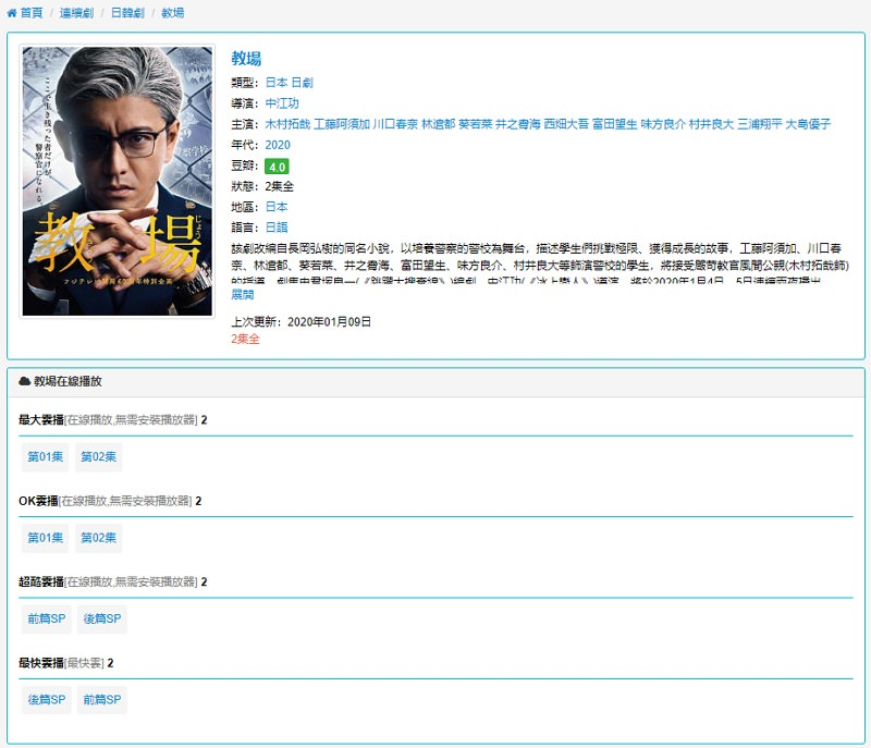 美劇天堂#電影/綜藝/動畫與日韓歐美影集追劇線上看網站