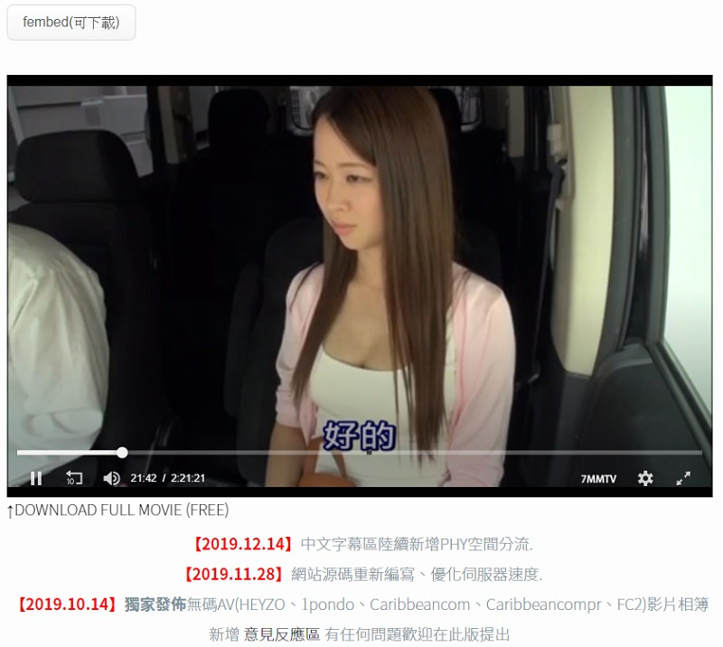 7MMTV 深受台灣日本鄉民老司機喜看優質線上看片網站