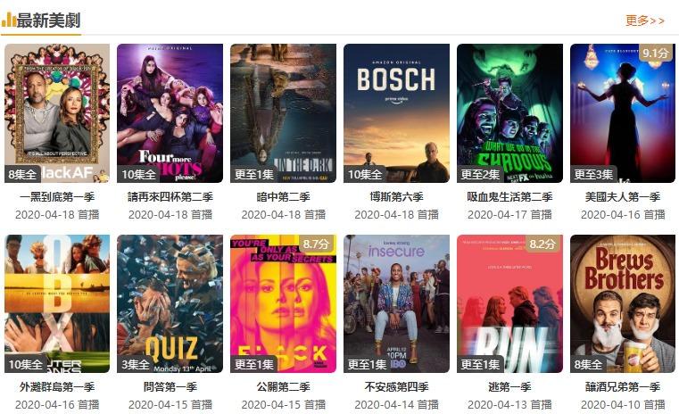 91美劇網#片源多更新快歐美影集線上看追劇網站推薦