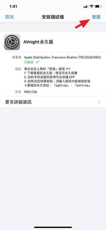 AVnight 免費片源豐富老司機手機 App 下載#破解掛掉不能看教學