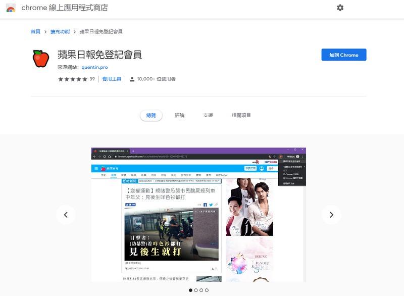 蘋果日報不用訂閱會員看新聞@免輸入帳密看蘋果新聞網完整內容