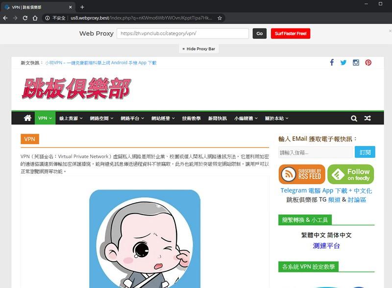 Best Web Proxy 美國 + 英國伺服器免費跳板換 IP 瀏覽網頁服務