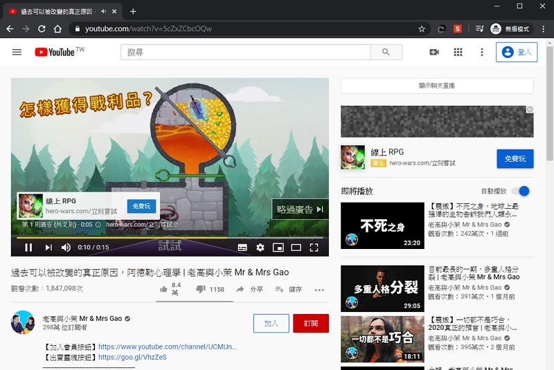 YouTube 不用安裝外掛輸入符號破解跳過廣告教學密技