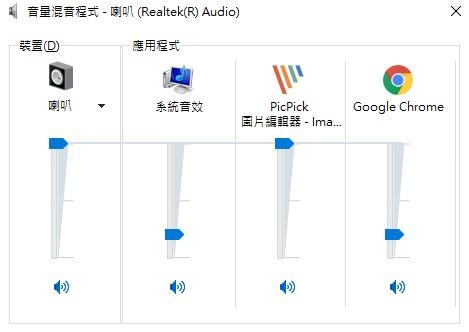 Chrome 瀏覽器看影片聽音樂聲音變很小聲問題解決教學文