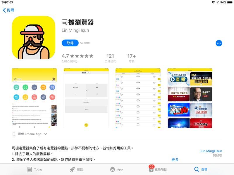 老司机浏览器之深受 PTT 乡民喜爱 iPhone / 安卓 APK 看片 App