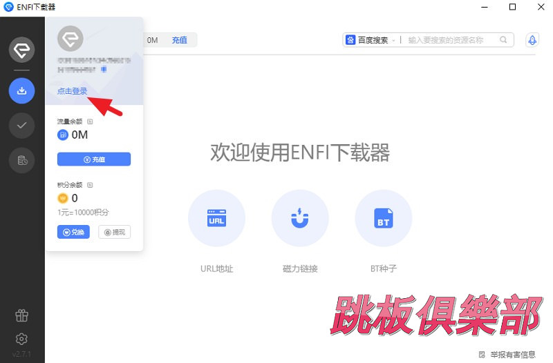 ENFI 下載器掛機賺流量充值#破解百度網盤抓檔案限制