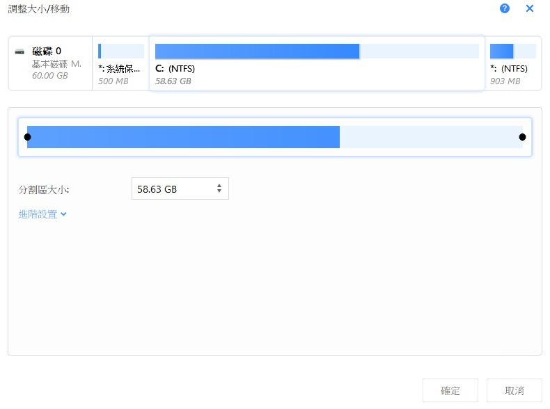 EaseUS Partition Master 磁碟管理免安裝版下載 + 軟體教學