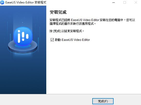 EaseUS Video Editor 初學者好上手專業影片剪輯免費軟體下載