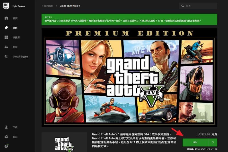 GTA 5 俠盜獵車手 V 遊戲限時免費下載活動永久取得教學
