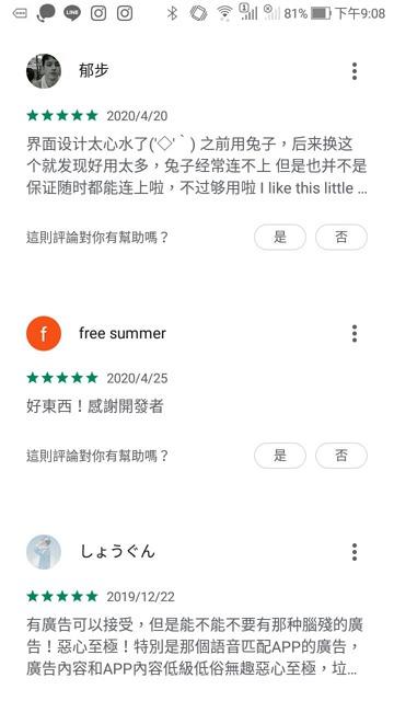 GeckoVPN 壁虎牌近 10 國安卓 Android 免費科學上網跳板連線