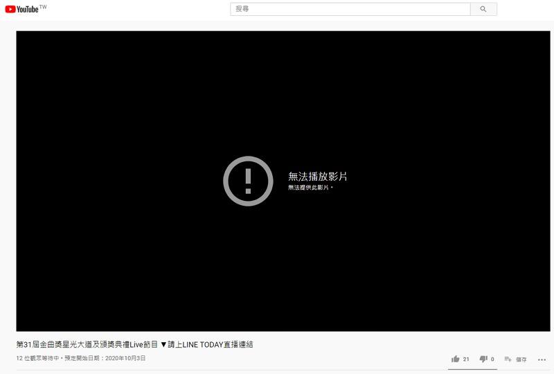 金曲獎直播#2020 金曲獎網路轉播 YouTube 線上看與入圍名單