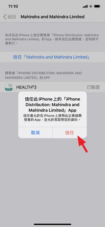 Health² 之 AVnight 兄弟牌老司機 APK / iPhone 下載不能看教學