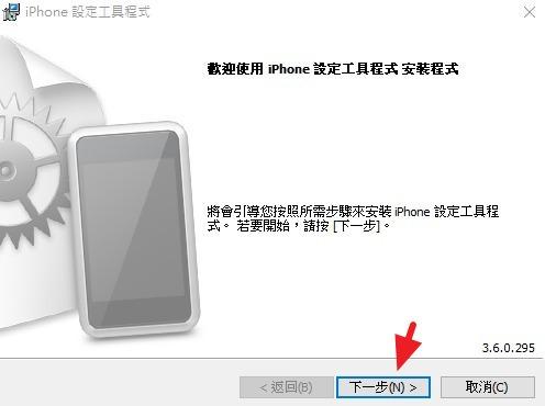 iOS / iPhone 描述檔無法刪除教學#Windows 與 macOS 適用