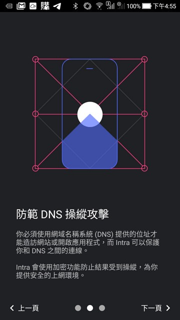 Intra 免翻牆避免 Android 裝置被 DNS 污染網站順利連線軟體