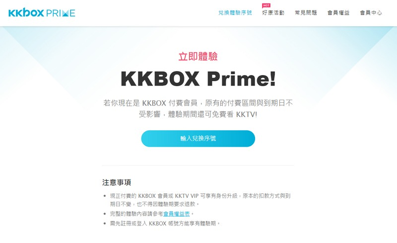 KKBOX Prime 體驗序號優惠碼免費聽歌懶人包#不定時更新