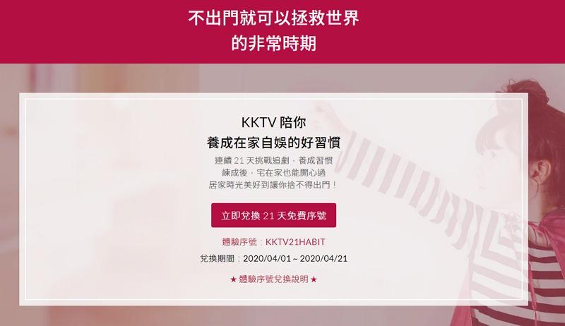 KKTV 免費 21 天序號看片追劇網站 + 手機 App #不定期更新