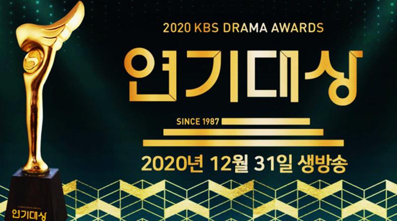 2020 SBS、MBC、KBS 演技大賞典禮網路直播線上看 Live