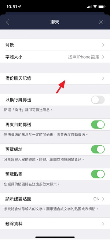 LINE 自動備份聊天記錄教學#新版限定可調整備份頻率