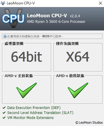 LeoMoon CPU-V 檢測處理器支援啟用 VT 虛擬化技術軟體下載