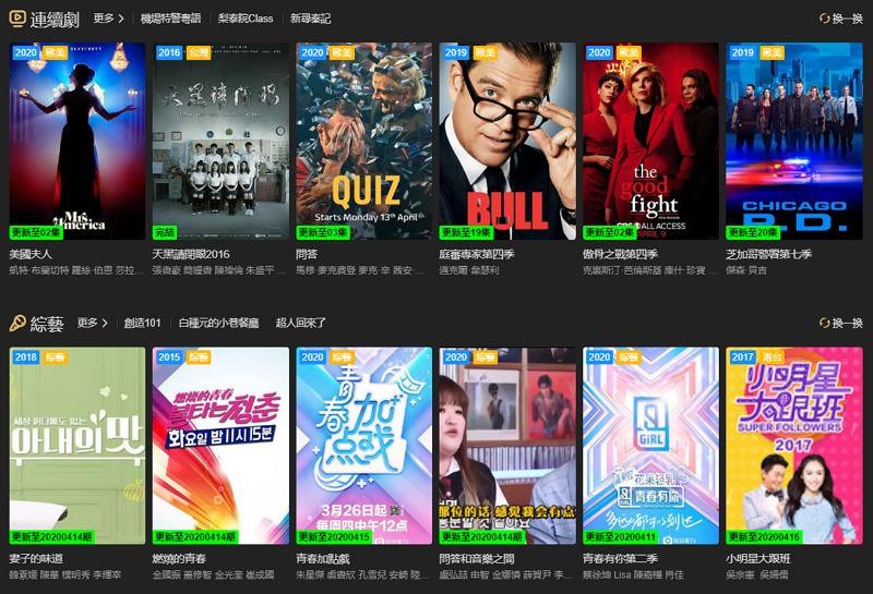 94i 影城新竄起熱門電影/追劇/綜藝/動畫節目線上看網站