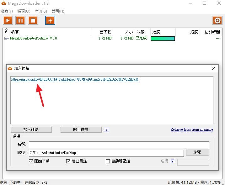 MegaDownloader 1.8 最新版破解 MEGA 流量無法下載限制