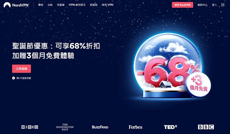 NordVPN 教學 + 中文操作示範與速度測試#最新耶誕優惠折扣