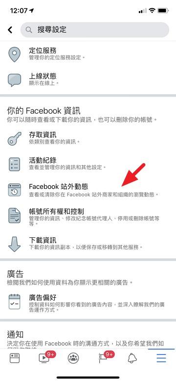 遠離 Facebook 臉書廣告推銷「站外動態」關閉保護隱私設定教學