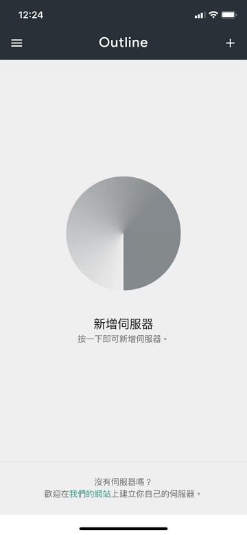 Outline VPN 採用 Shadowsocks 一鍵自架搭梯子翻牆跳板教學