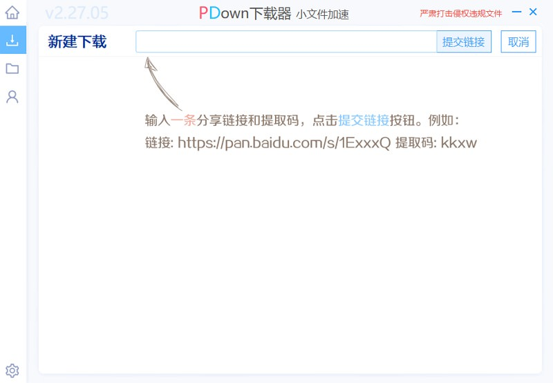 PDown 下載器#台灣 IP 免破解跨區跳板 VPN 下載百度網盤