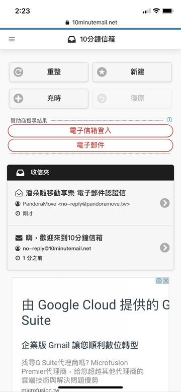 潘朵啦台灣 MIT 期間限定老司機會員手機免費無限制看片教學