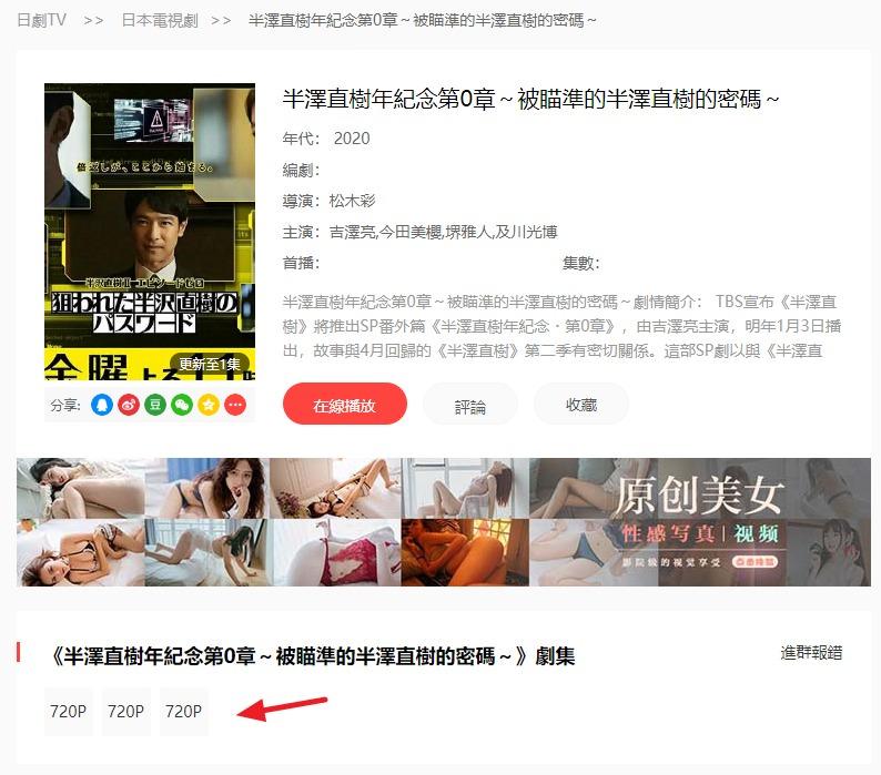 日劇TV – 哈日族看動畫 / 電影 / 影集追劇線上看網站